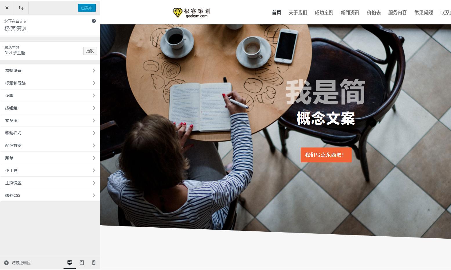 wordpress主题广告文案策划公司工作室响应式多语言企业网站Divi