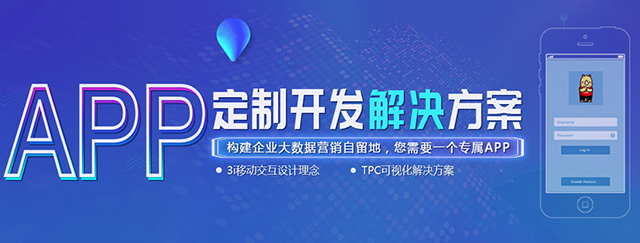 八藏科技解决方案:APP开发定制全包含,企业连接互联网看这里就对了