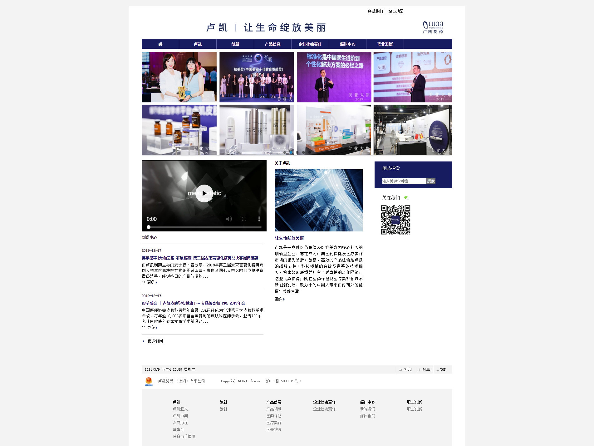 八藏案例-企业展示网址-卢凯制药LUQA Pharma