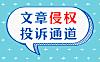 八藏科技(bazang.cn)文章侵权投诉通道