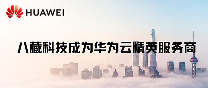 恭喜八藏科技成为华为云精英服务商