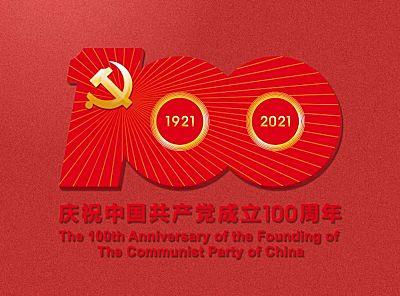 中国共产党成立100周年标识发布!