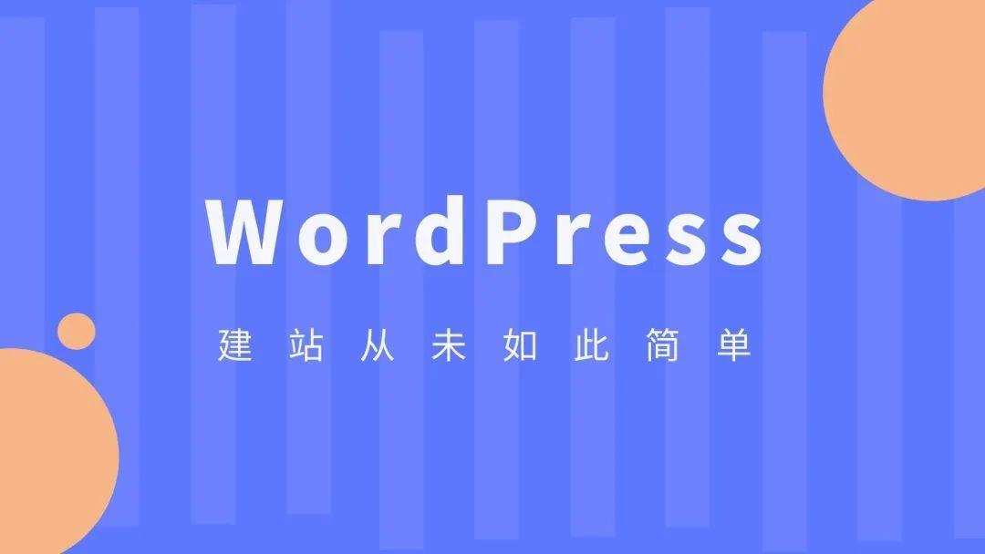 【图文教程】2021年新手小白零基础WordPress自助建站教程